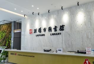 长沙浏阳图书馆VR展馆